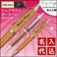 三菱鉛筆名入れボールペンピュアモルト SS-1015 【名入れ代込】メール便なら送料無料!!