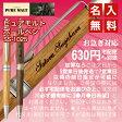 三菱鉛筆名入れボールペン ピュアモルト SS-1025【名入れ代込】メール便なら送料無料!!