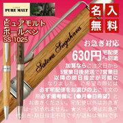 三菱鉛筆 ボールペン ピュアモルト