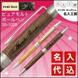 名入れ 三菱鉛筆 ピュアモルト ボールペン SS-10250.7mm 名入れ無料メール便 送料無料プレゼント 文房具 筆記用具