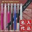 名入れ 三菱鉛筆 ジェットストリーム プライム 3色 ボールペン(0.5mm/0.7mm)(SXE3-3000)※化粧箱はたたんで添付でのお届けです名入れ無料/メール便 送料無料プレゼント 文房具 筆記用具