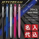 楽天名入れ 三菱鉛筆 ジェットストリーム プライム 単色 ボールペン (0.5mm/0.7mm)(SXN-2200)※ジェットストリーム化粧箱はたたんで添付でのお届けです名入れ無料/メール便 送料無料プレゼント 文房具 筆記用具