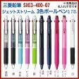 三菱鉛筆 ジェットストリーム黒、赤、青の3色ボールペン 【0.7mm】 SXE3-400-07こちらの商品は名入れいたしません。■名入無