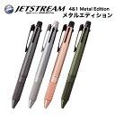 ジェットストリーム 4&1 メタルエディション三菱鉛筆 ボールペン 0.5mm MSXE5-2000A-05 名入れ 無しの商品ですプレゼント 文房具 筆記用具