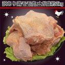 訳あり 鶏モモ肉 メガ盛り 約2kg (ブラジル産) 業務用簡易包装 冷凍宅配便(メール便不可)/送料別 ※沖縄県・離島地域へのお届け不可 冷凍食品 業務用 おかず お弁当 鶏もも