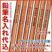 三菱鉛筆 リサイクル