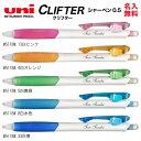 UV 名入れ 三菱鉛筆 シャープぺンCLiFTER クリフター 0.5mm M5-118最低10本以 ...