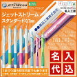 【印字色の選択は1回のご注文につき1色まででお願いします】三菱鉛筆 名入れ ボールペン ジェットストリーム スタンダード 0.38mm、0.5mm、0.7mm SXN-150-38 SXN-150-05 SXN-150-07名入れ代無料※最低合計で10本以上のご注文をお願いしております