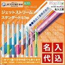 【名入れ無料】UV 名入れ 三菱鉛筆 ジェットストリーム スタンダード ボールペン(0.38mm/0.5mm/0.7mm)(SXN-150)※最低合計で10本以上のご注文をお願いしております※印字色の選択は1回のご注文につき1色迄でお願いしますプレゼント 文房具 筆記用具