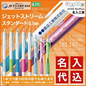 三菱鉛筆 ボールペン ジェット ストリーム スタンダード