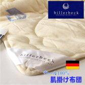 最高級ドイツ「ビラベック」羊毛100%肌掛け布団 (シングル150×210cm)