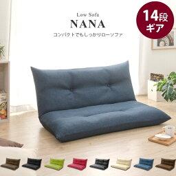 ローソファー「NANA」日本製 背もたれ部5段階調整可能