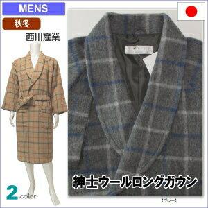 Mサイズ(秋冬) 紳士/メンズウールガウン ロング丈タイプ 総裏地つきで軽くて暖か (西川産業 日本...