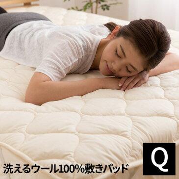 [クイーン]洗えるウール100% 敷パッド (消臭 吸湿) 日本製
