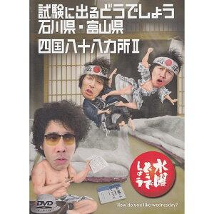 【新品】 HTB 【 水曜どうでしょう DVD 第19弾 】 試験に出るどうでしょう 石川県・富山県/四...