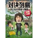 【新品】 HTB 【 水曜どうでしょう DVD 第23弾 】 対決列島〜甘いもの