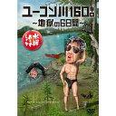 【新品】 HTB 【 水曜どうでしょう DVD 第24弾 】 ユーコン川160キ