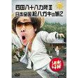 【3月ご予約】 【新品】 HTB 【 水曜どうでしょう DVD 第26弾 】 四国八十八ヵ所3/日本全国絵ハガキの旅2