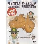 【新品】 HTB 【 水曜どうでしょう DVD 第3弾 】 サイコロ2 西日本完全制覇/オーストラリア大陸縦断3,700キロ 【あす楽】