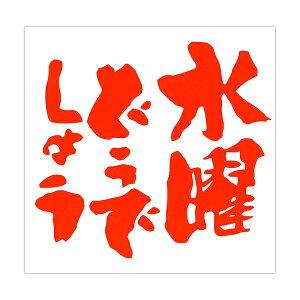 HTB 【 水曜どうでしょう グッズ ステッカー 】 ロゴカッティングシート 蛍光 赤 【あす楽】