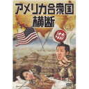 【新品】 HTB 【 水曜どうでしょう DVD 第15弾 】 アメリカ合衆国横断