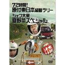 【新品】 HTB 【 水曜どうでしょう DVD 第16弾 】 72時間!原付東日