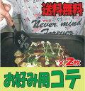 Okonomi-kote2mai1p