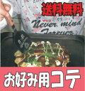 Okonomikote1p