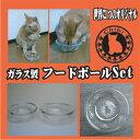 【世界に1つ】猫柄・肉球入りガラス製フードボール2pセットシルエット&...