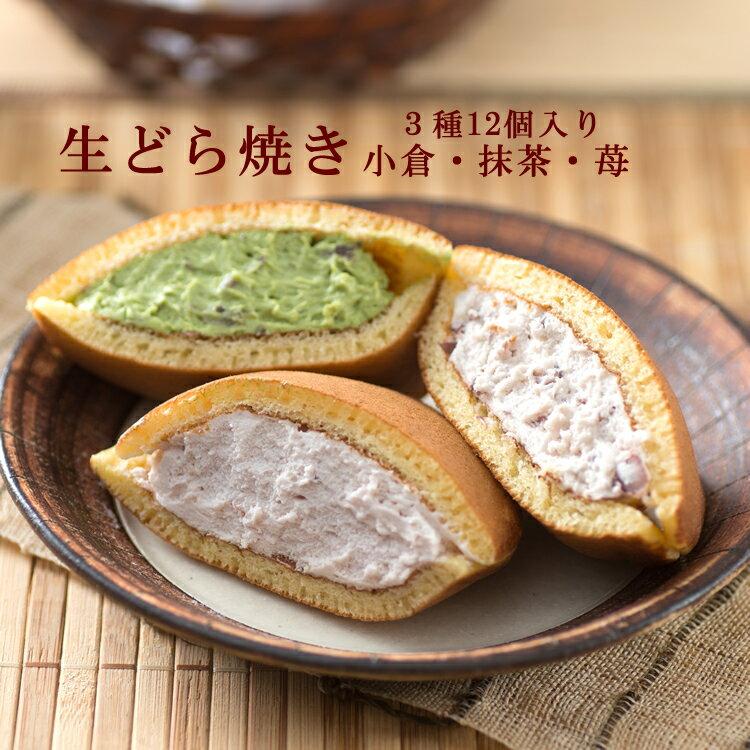 菓子舗栄太楼『【小倉・抹茶・苺】生どらやき3種12個入(冷凍便)』