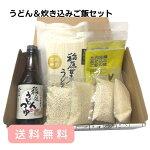 秋田逸品堂オリジナル稲庭うどんと炊き込みご飯のセット秋田弁GIFTBOXで。