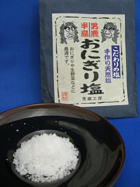 おにぎり塩 3袋セット