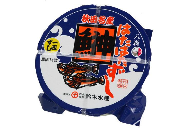 【鈴木水産】 はたはた一匹ずし1kg 樽入
