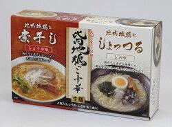 ジュダイ比内地鶏っこ中華〔生麺〕醤油味&塩味