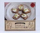 四季彩いぶりがっことチーズのパリパリ煎餅16枚入