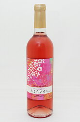 葛巻高原食品加工さくらワインフルボトル720ml限定品