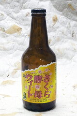 【冷蔵便発送】 あくらビール さくら酵母ウィート