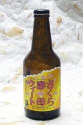 【冷蔵便発送】あくらビールさくら酵母ウィート