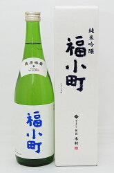 木村酒造福小町純米吟醸720ml