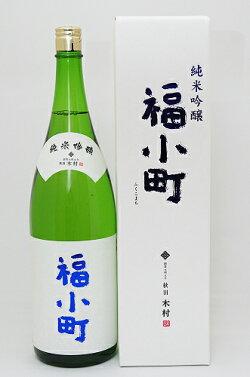 木村酒造福小町純米吟醸1800ml