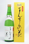 日の丸醸造 純米酒 まんさくの花 720ml