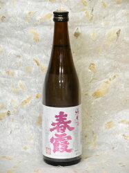 栗林酒造店(NEXT5蔵元)春霞純米酒ピンクラベル720ml
