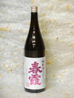 栗林酒造店(NEXT5蔵元)春霞純米酒ピンクラベル1.8L