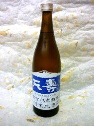 天寿酒造純米生酒雪室氷点熟成720ml