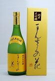 日の丸醸造純米大吟醸 まんさくの花 720ml