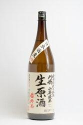 【冷蔵便】刈穂酒造山廃純米生原酒番外品+211.8L