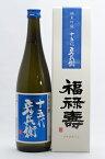 福禄寿酒造(NEXT 5 蔵元)純米吟醸 十五代彦兵衛 720ml