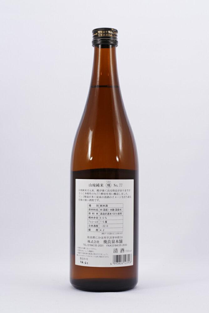 飛良泉本舗山廃純米「マル飛」No.77720ml(専用箱を希望された場合、専用箱代90円を加算いたします。)