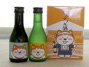 日の丸醸造まんさくの花 秋田わんダフル 180ml×2個
