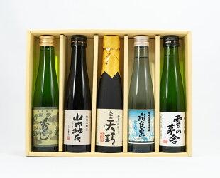 秋田の地酒のみくらべBセット180ml×5本セット